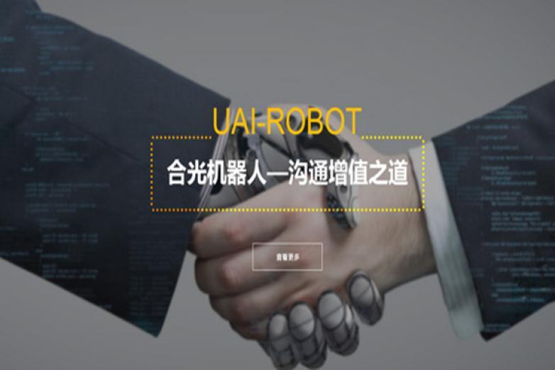 合光机器人加盟