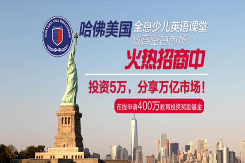 哈佛美国全息少儿英语课堂加盟