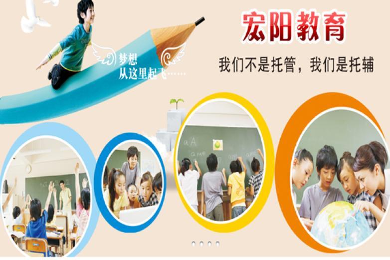 宏阳教育加盟