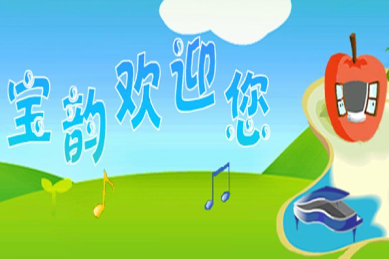 宝韵艺术教育加盟