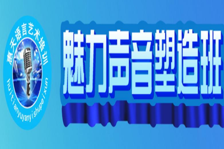 惠天语言艺术培训加盟