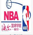 海尔篮球训练营