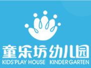 童乐坊幼儿园