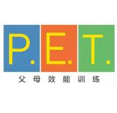 P.E.T父母效能訓練