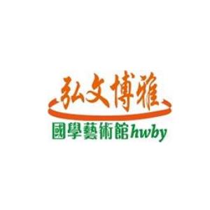 弘文博雅國學藝術館