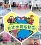 非常卓越幼儿园