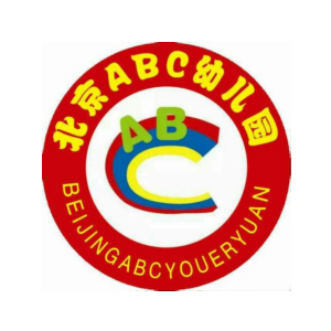 abc幼儿园