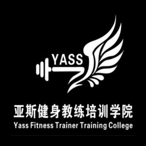 亞斯健身學院
