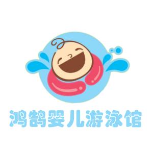 鸿鹄婴儿游泳馆