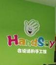 手说Handsay手工坊