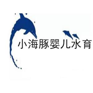 小海豚嬰兒水育