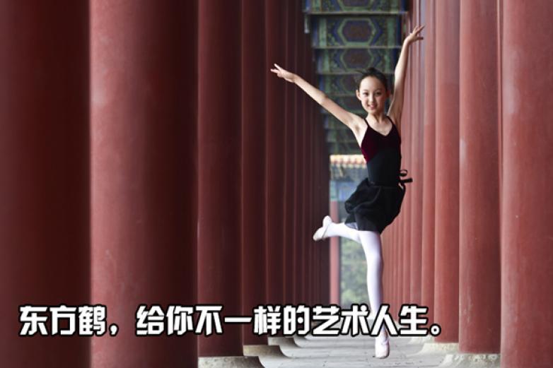 东方鹤舞蹈培训加盟