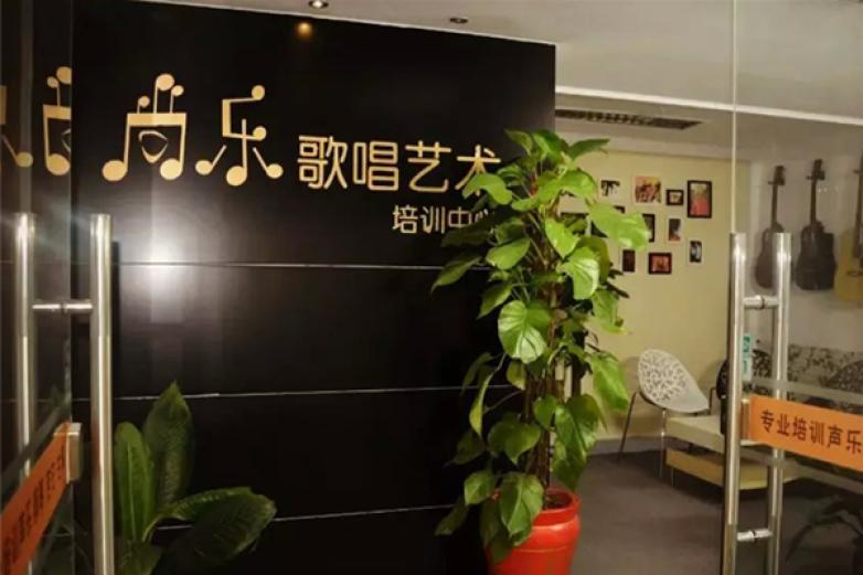 尚乐艺术培训加盟