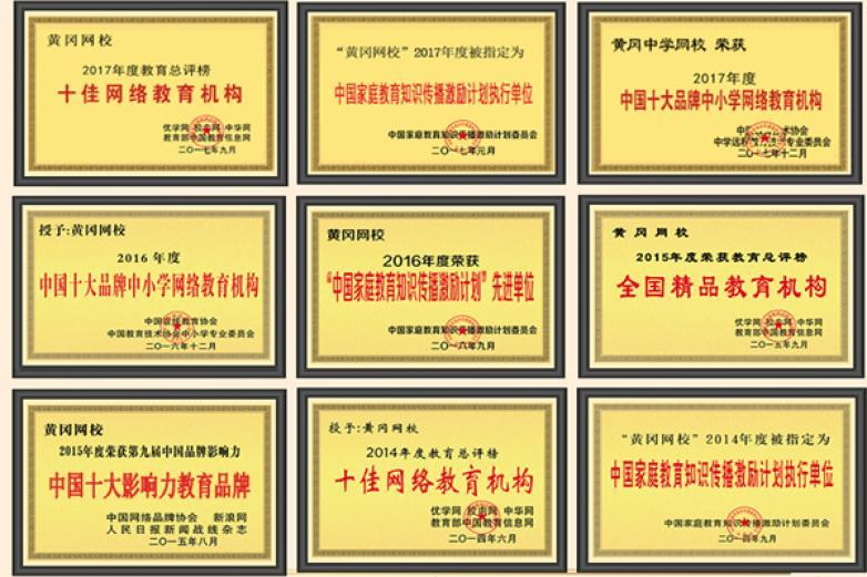 黄冈网校在线教育加盟