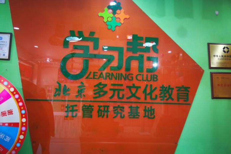 學習幫托管教育加盟
