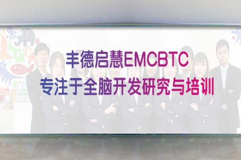 EMCBTC加盟