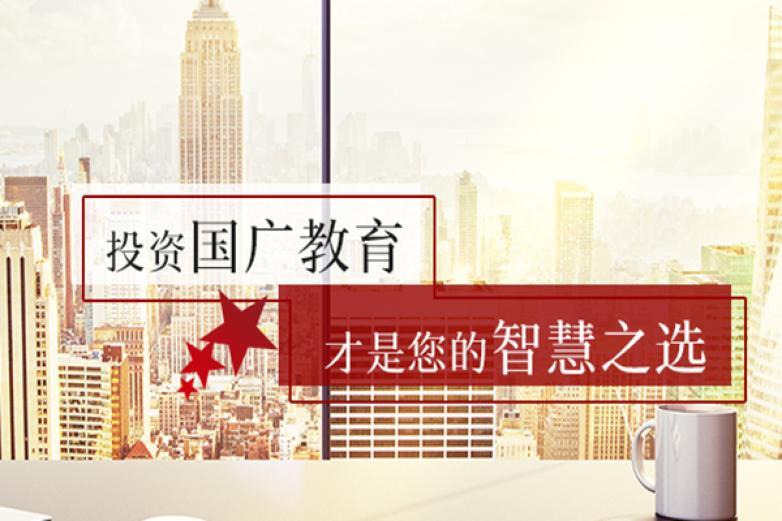 國廣教育青少兒學習中心加盟