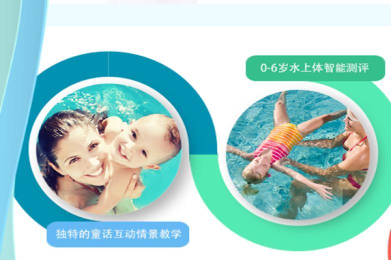 覓蒙體智能親子游泳加盟