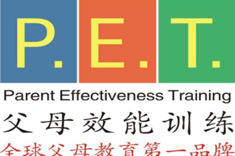 P.E.T父母效能訓練加盟