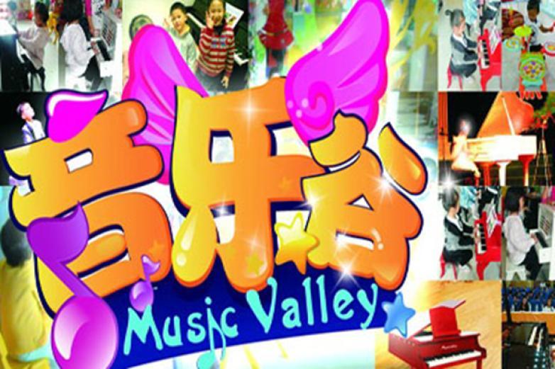 音乐谷育童系列产品加盟
