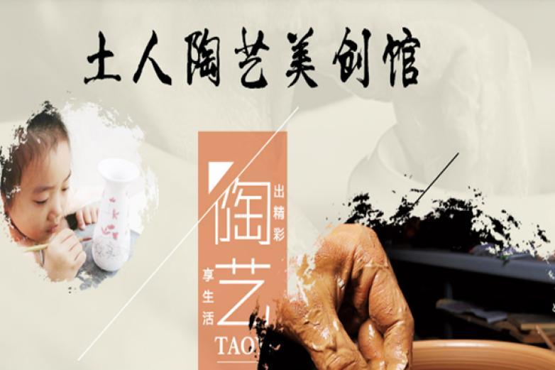 土人陶艺加盟