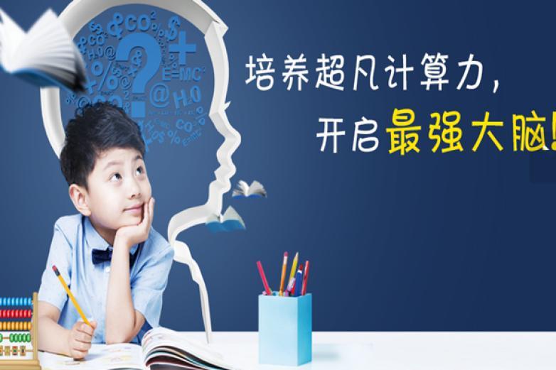 非凡脑力教育加盟
