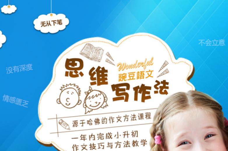 豌豆语文教育加盟