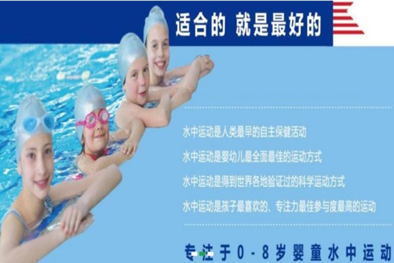优范儿水中运动加盟