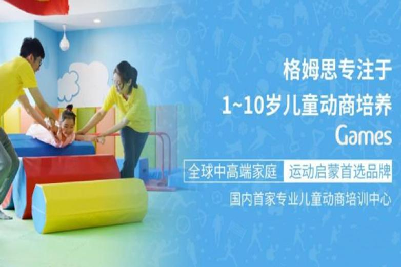 格姆思国际儿童动商馆加盟
