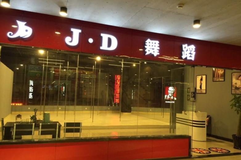JD舞蹈工作室加盟