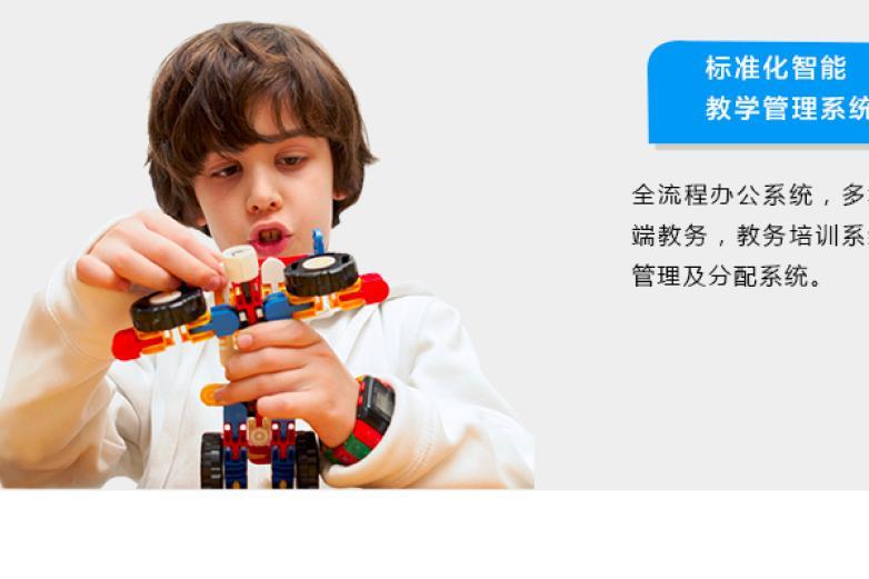 泺喜机器人教育加盟