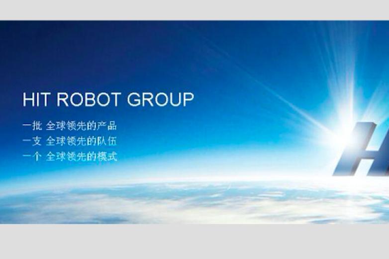 哈工大机器人教育加盟