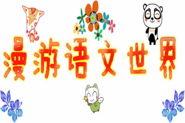 中国语文现代化学会加盟费一共多少