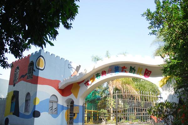 第六幼兒園加盟可靠嗎