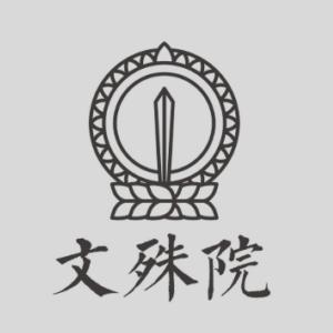 文殊院国学馆