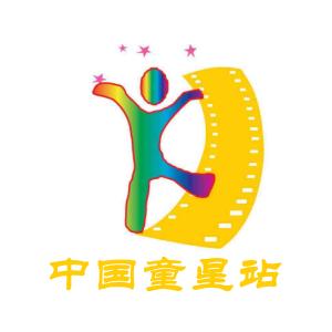 中国童星站