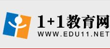 1+1教育