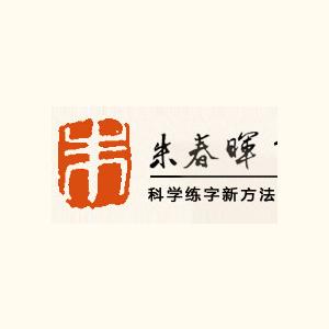 朱春晖练字