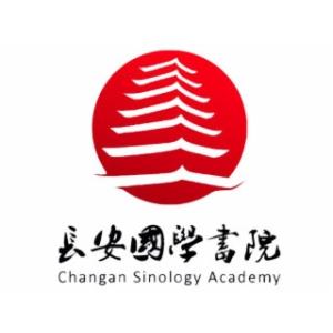 长安国学书院
