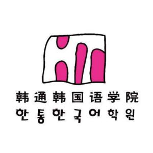 韩通韩国语学院