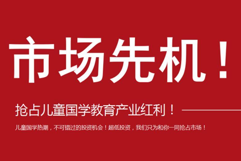 长安国学书院加盟