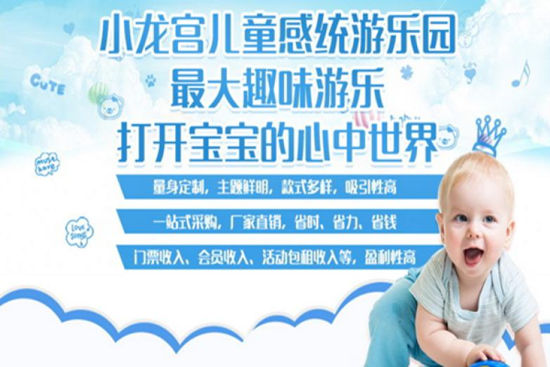 小龍宮游泳館加盟