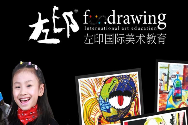 左印国际美术加盟