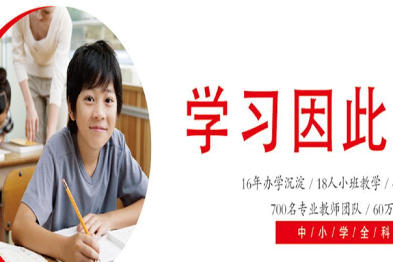 翰林教育加盟