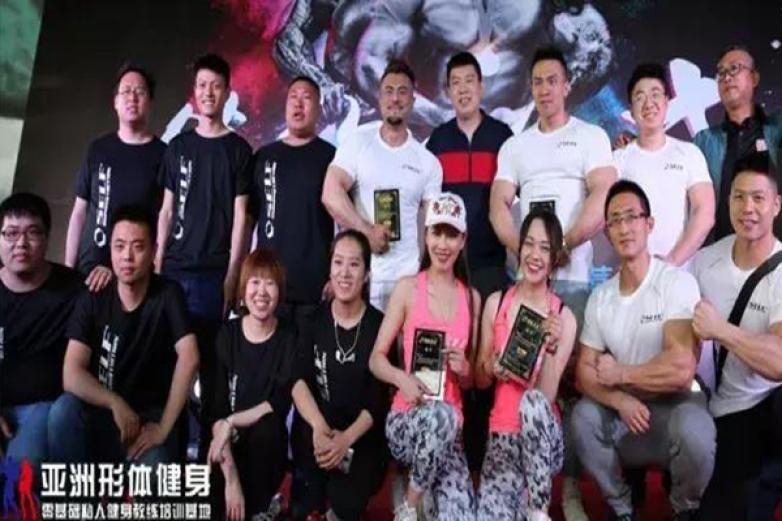 亚洲形体健身学院加盟