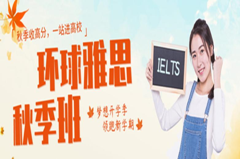 北京雅思学校加盟