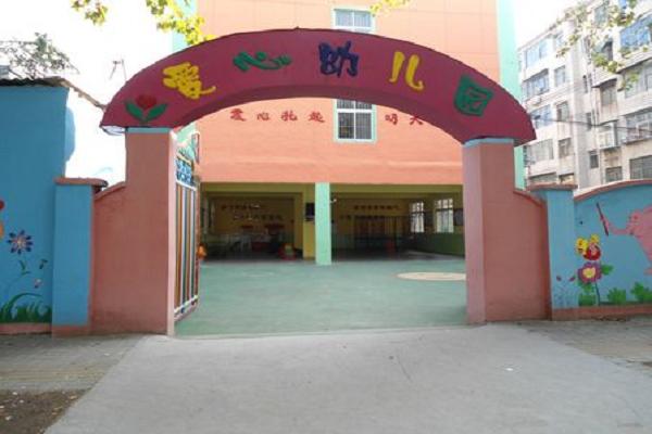 爱心幼儿园