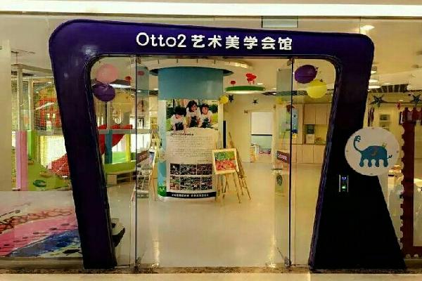 otto2艺术美学会馆