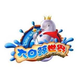 大白鲸儿童乐园