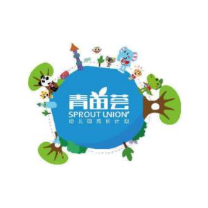 青苗荟幼儿园